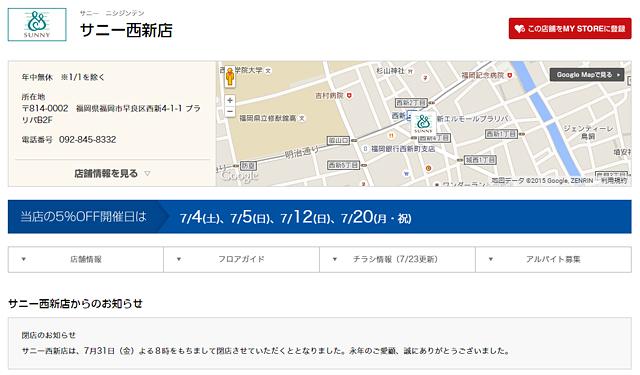 サニー西新店、31日よる8時をもって閉店へ
