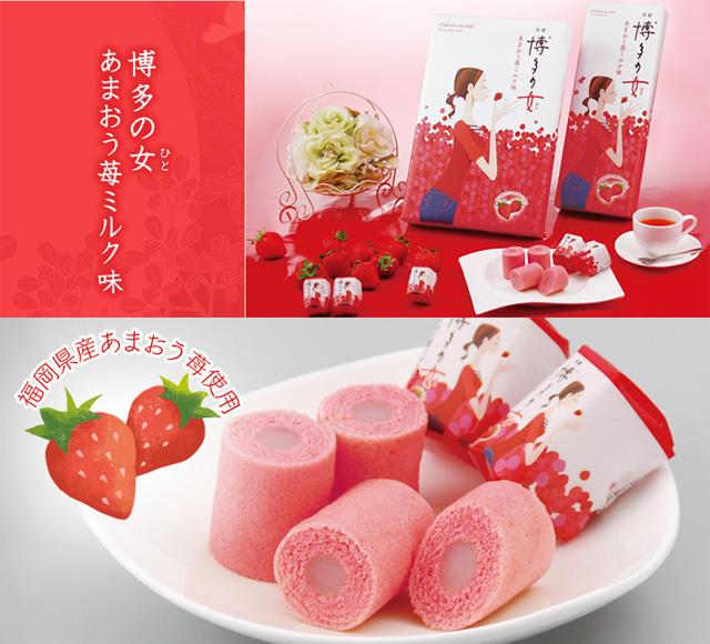 「博多の女(ひと)」あまおう苺ミルク味が人気