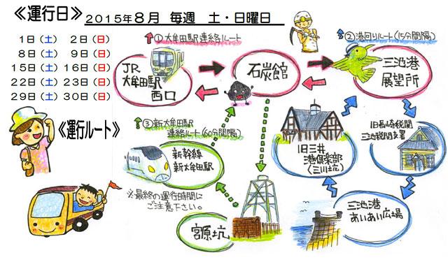 大牟田で世界文化遺産巡るジャンボタクシー運行
