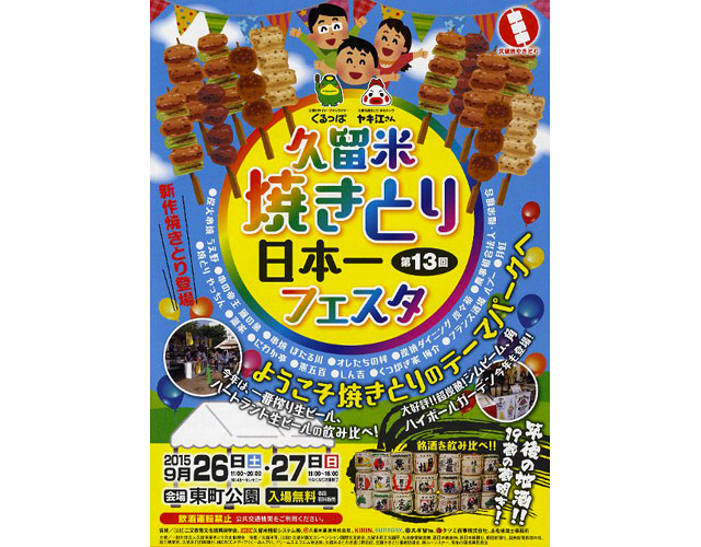 新作焼きとりも登場!「久留米焼きとり日本一フェスタ」開催