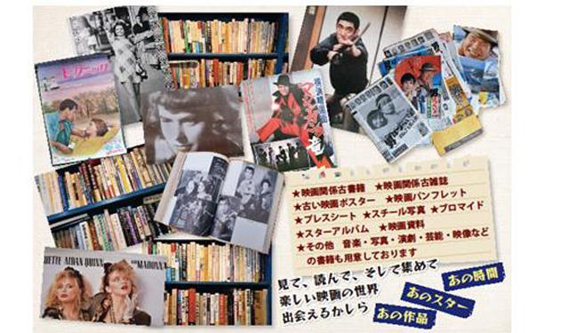 「映画古本オンパレード」ジュンク堂書店で展示即売会