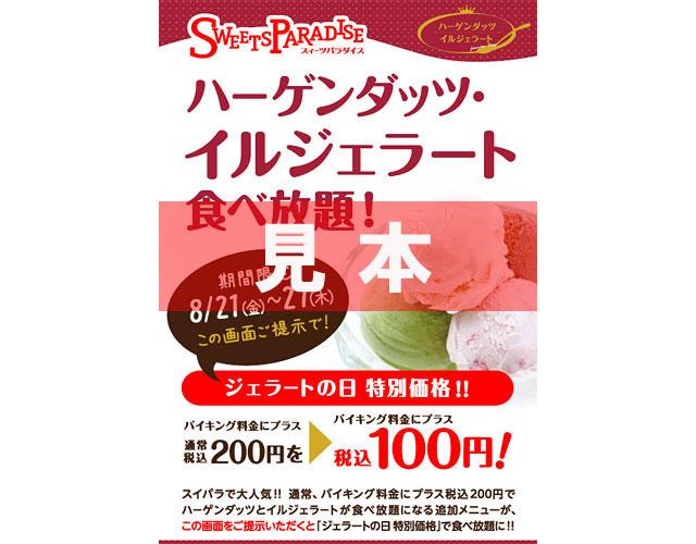 スイパラ、100円追加でリッチなアイスクリーム食べ放題