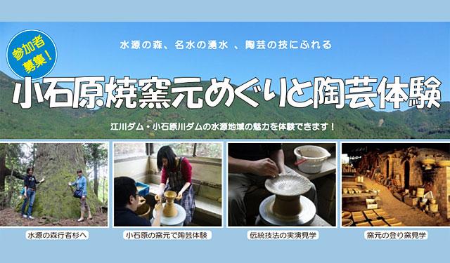 東峰村で「小石原焼窯元めぐりと陶芸体験」開催