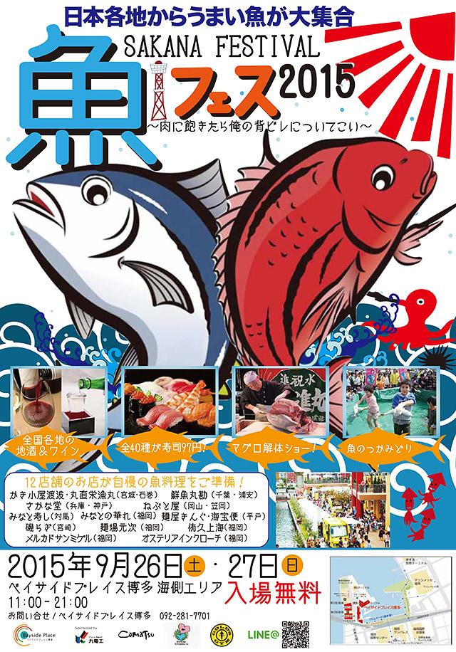 ベイサイドで「魚フェス2015」うまい魚大集合!