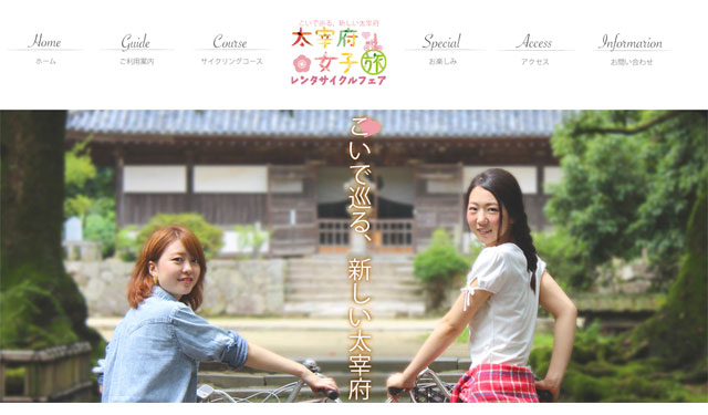 現役女子大生が太宰府巡りをプロデュース「太宰府女子旅」開催