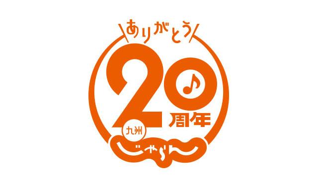 九州じゃらん、12日に「じゃらんカフェin天神」