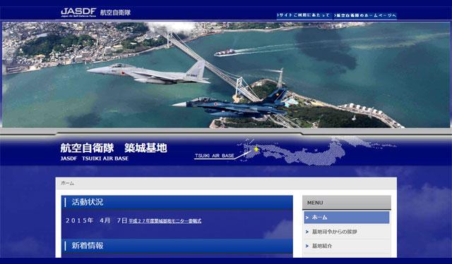 JR九州「築城基地航空祭」で臨時列車、特急の臨時停車も