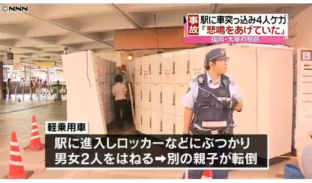 太宰府駅にクルマが進入、4人が病院へ搬送