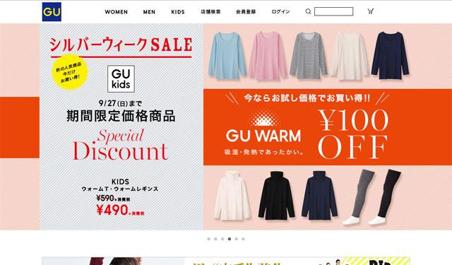 ジーユー天神ビブレ店が福岡初の大型店へリニューアル