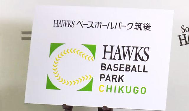 ホークス、新ファーム本拠地の施設名称が決定