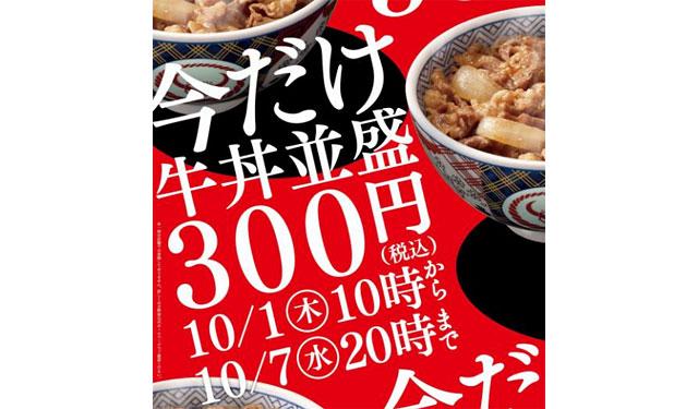 300 円 吉野家