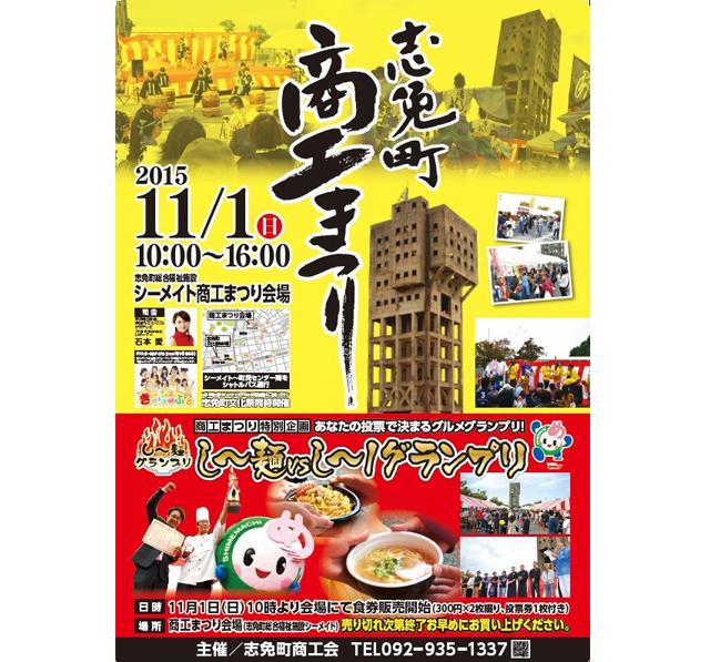 志免町商工まつり「し~麺∨sし~1グランプリ」 | 福岡のニュース