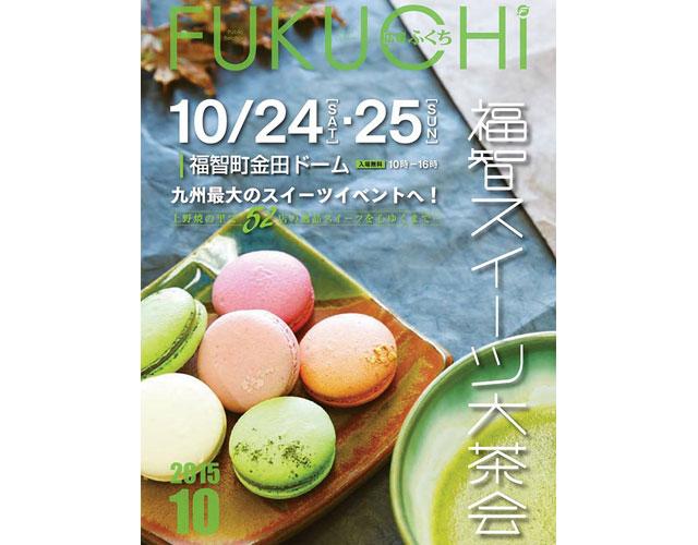 九州最大規模のスイーツイベント「福智町スイーツ大茶会」開催