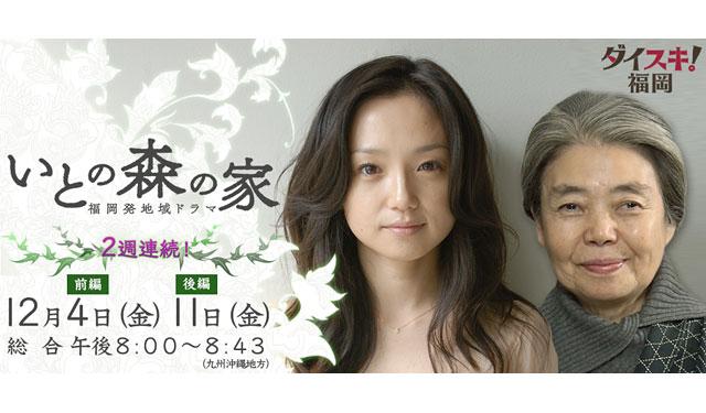 NHK福岡放送局が福岡発地域ドラマ「いとの森の家」放送