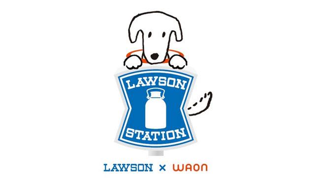 ローソンがイオンのWAON決済サービス開始へ