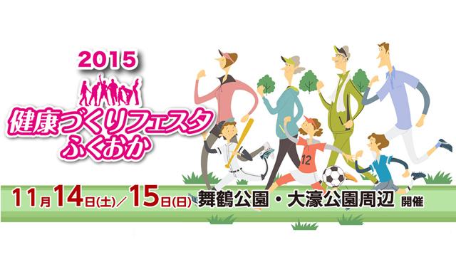 舞鶴公園・大濠公園周辺「健康づくりフェスタふくおか」開催