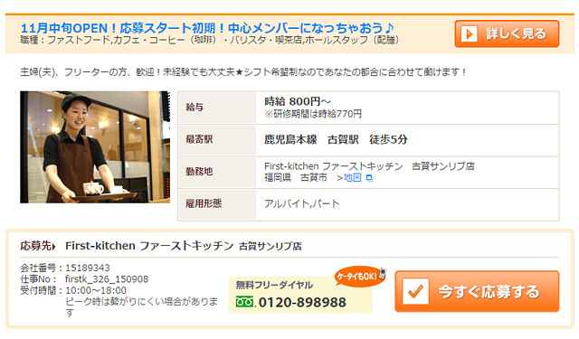 ファーストキッチンが福岡県内へ再上陸、求人開始