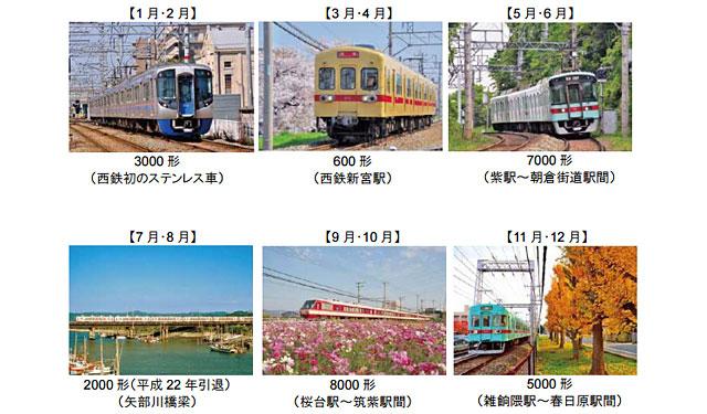 西鉄が2016年版カレンダーの販売を開始