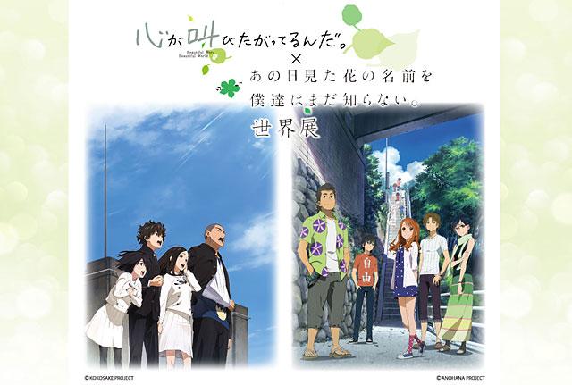 博多阪急で「ここさけ」「あの花」の世界展開幕