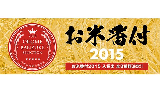 お米番付2015、入賞米8種類に朝倉市の「にこまる」