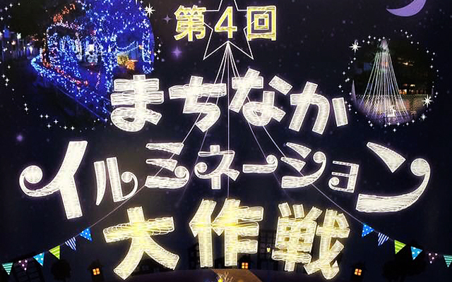 飯塚緑道公園「第4回まちなかイルミネーション大作戦」