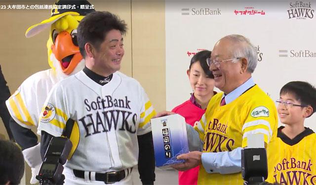 ホークスが大牟田市と「包括連携協定」糸島市に次ぎ4例目