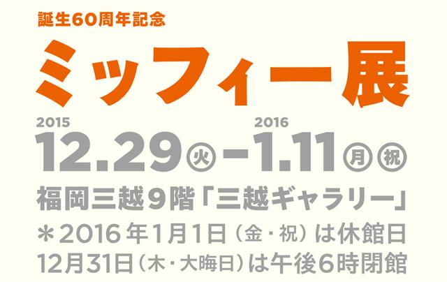12月29日開幕!「誕生60周年記念 ミッフィー展」福岡三越