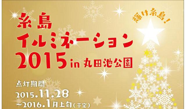 糸島イルミネーション2015、28日(土)開幕