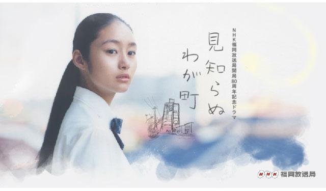 大牟田が舞台の福岡発地域ドラマ「見知らぬわが町」アンコール放送