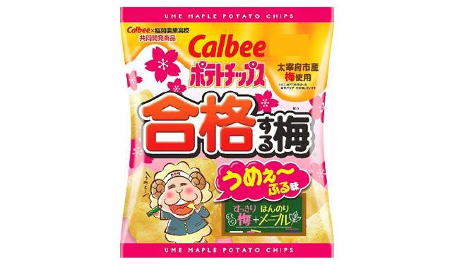 今年も福岡農業高とカルビーが「コラボポテチ」発売へ