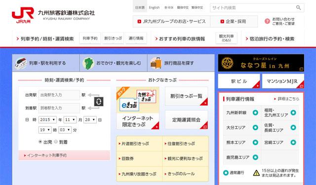JR九州が普通・新幹線・特急「乗り放題」きっぷを発売