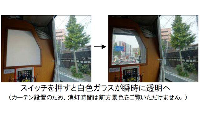 西鉄が夜行高速バスにSOSスイッチを設置