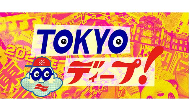 FUKUOKAディープ!「よか街たい!西新」放送へ