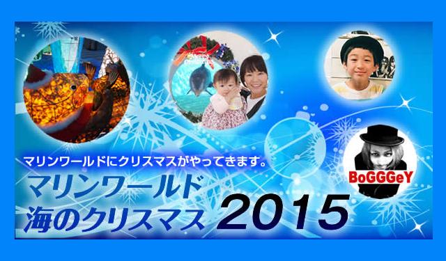マリンワールド「海のクリスマス2015」開催中