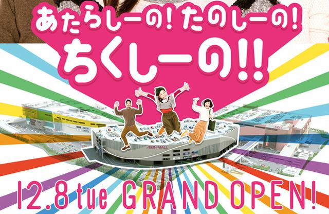 イオンモール筑紫野 12月8日増築リニューアルオープン!