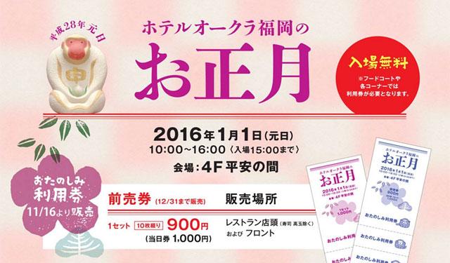 ホテルオークラ福岡が恒例の「正月イベント」開催、50万の福袋も