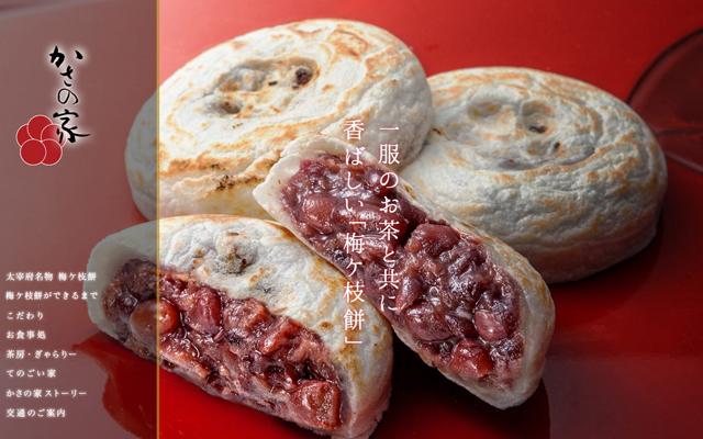 イオンモール筑紫野8周年記念「かさの家 梅ヶ枝餅」無料配布