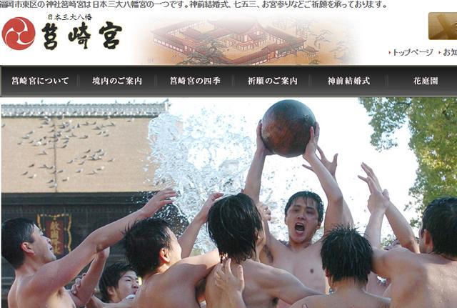 筥崎宮「玉取祭(玉せせり)」新年1月3日に開催