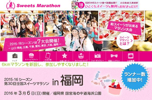 「第30回全国スイーツマラソンin福岡」3月6日に開催!