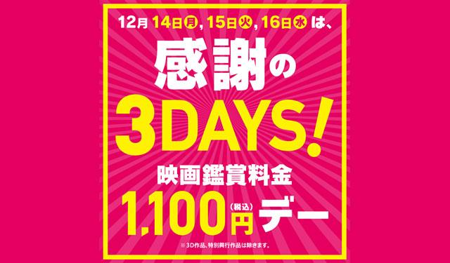 ティ・ジョイが15周年、3DAYS!1100円デー開催
