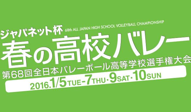 春の高校バレー「全日本バレーボール高等学校選手権大会」