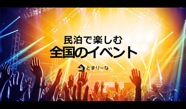「とまりーな」が福岡市の民泊特設ページを公開