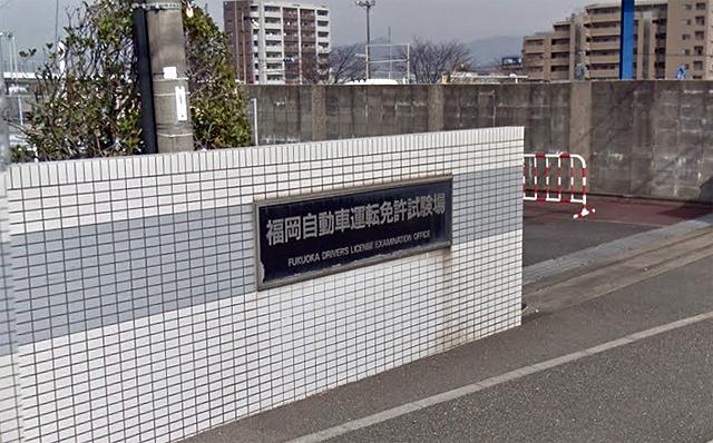 福岡市南区の免許試験場で盗撮 博多人形師の男(54)逮捕