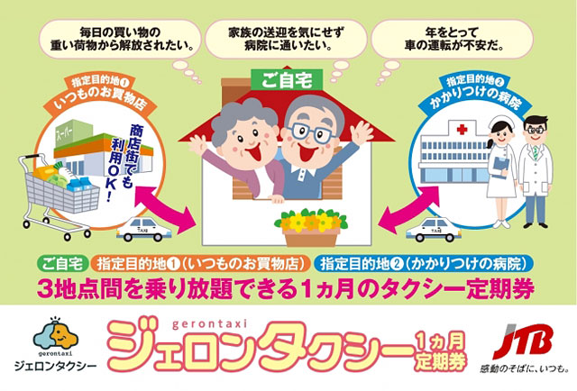 福岡市内で高齢者向け「定額乗り放題のタクシー定期券」誕生!