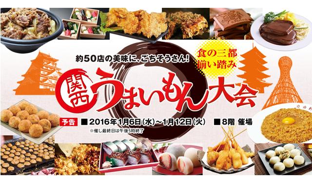 博多阪急「関西うまいもん大会」1月12日まで開催