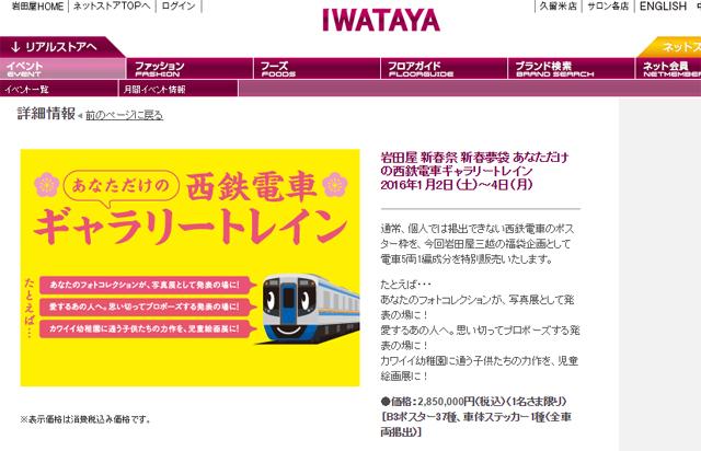 岩田屋 新春夢袋「 あなただけの西鉄電車ギャラリートレイン」