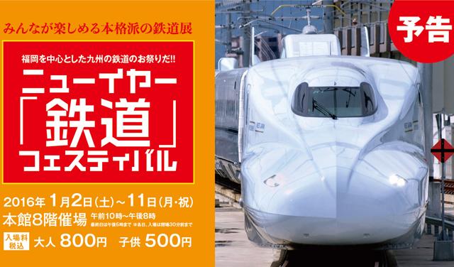 大丸福岡天神店で「ニューイヤー鉄道フェスティバル」