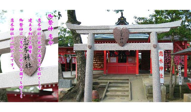 神社仏閣愛好家が初詣に行きたいスポット「恋木神社」が5位に