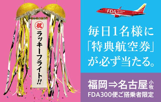 FDA福岡~名古屋(小牧)便「ラッキーフライト・キャンペーン」