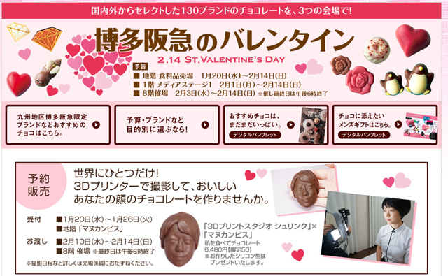 博多 阪急 バレンタイン 【博多阪急のバレンタイン】約135ブランドのチョコが勢ぞろい!